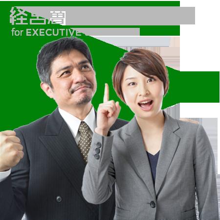for-executive