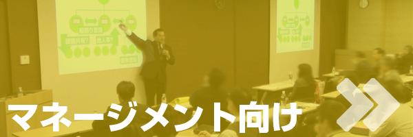 マネージメント向けディズニー講演会