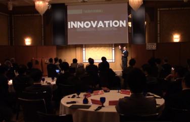 イノベーション講演会